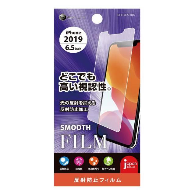 iPhone 11 Pro Max用 6.5インチ PETフィルム 反射防止